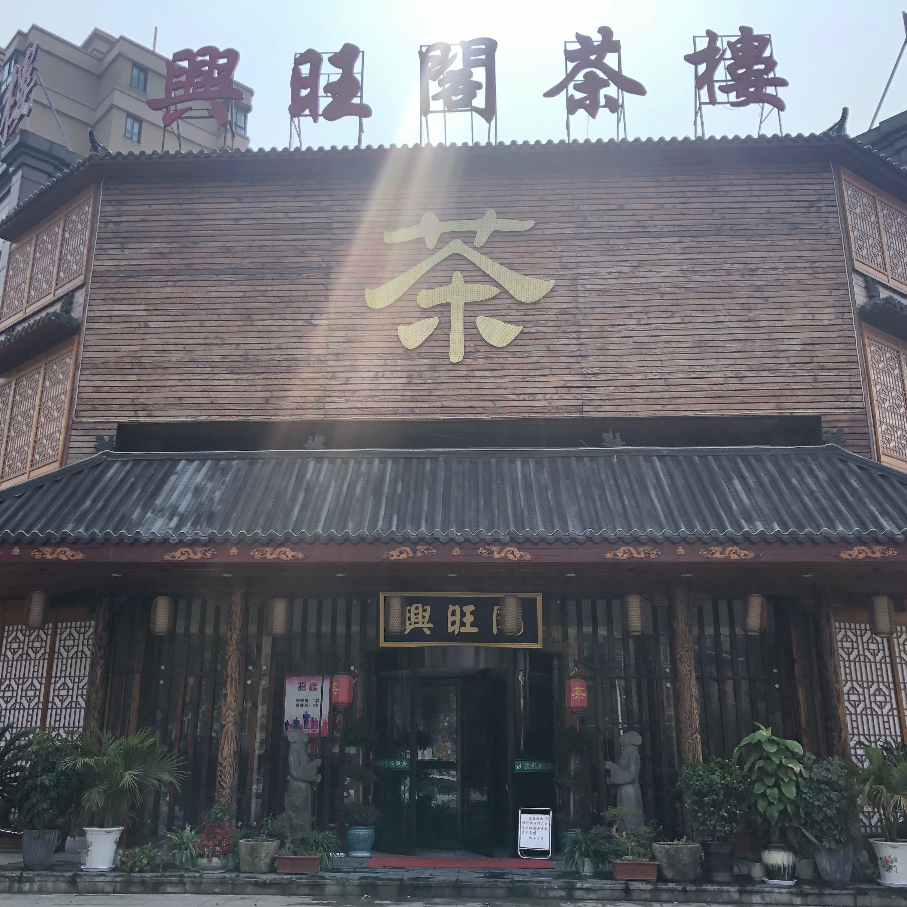 东栅兴旺阁茶楼